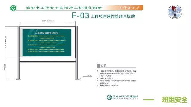 【多图预警】安全文明施工标准化图册|PPT_52