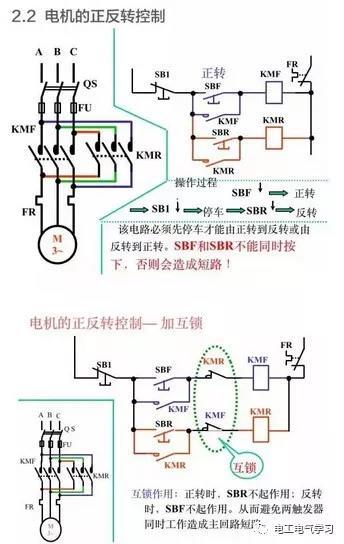 电气二次控制回路知识大全_16