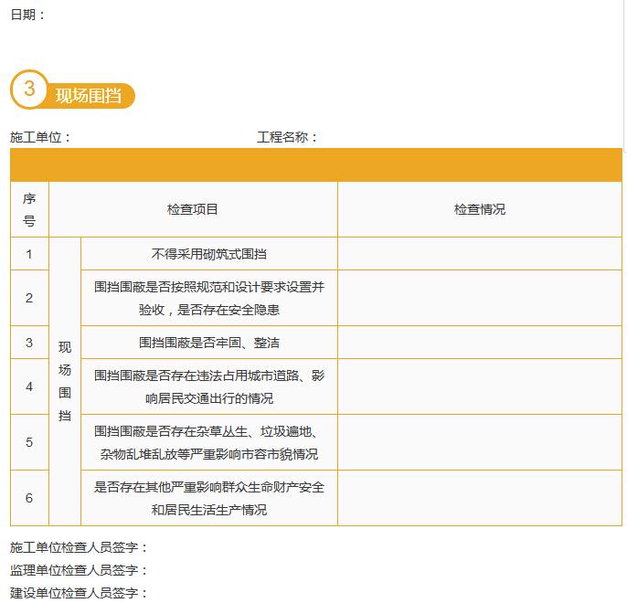 建筑施工单位节后复工10个安全检查表_5