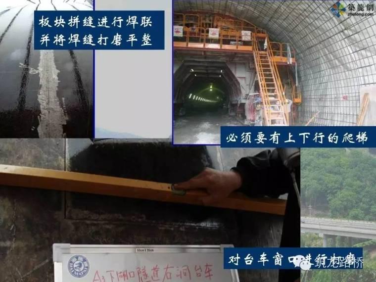 U隧道施工资料下载-隧道工程施工质量控制现场图,一个角落都不放过!