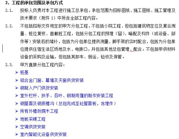 [天津]万科总包建设工程合同(共46页)_1