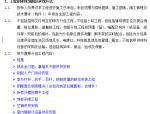 【天津】万科总包建设工程合同(共46页)