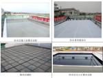电网工程屋面防水样板示范作业指导书