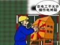 建筑工程入场工人安全教育培训(漫画展示)