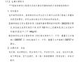 国家体育馆空调工程施工方案(Word文档.38页)