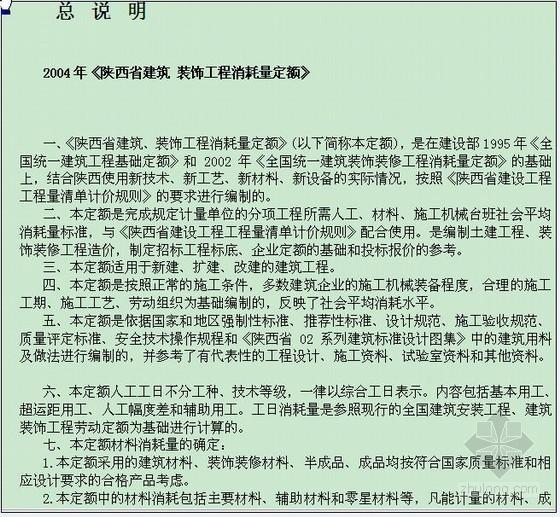 陕西省建筑装饰工程价目表(2009)EXCEL、计价费率(2009)