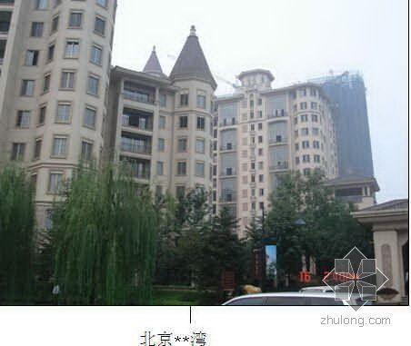 北京某知名公寓楼盘精装修标准纵览(PPT 图片丰富)