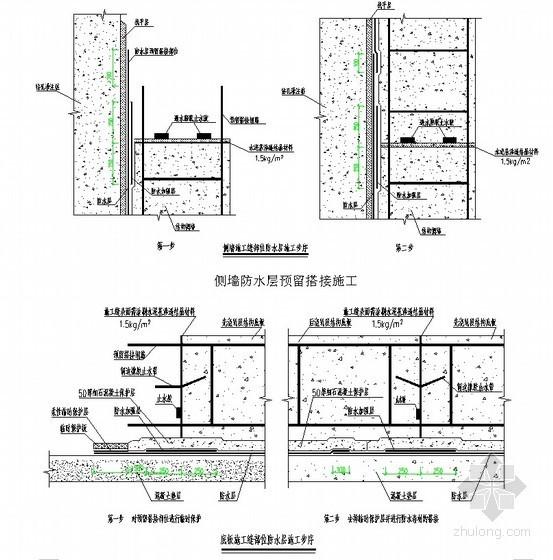 [山东]地铁站主体结构防水施工方案