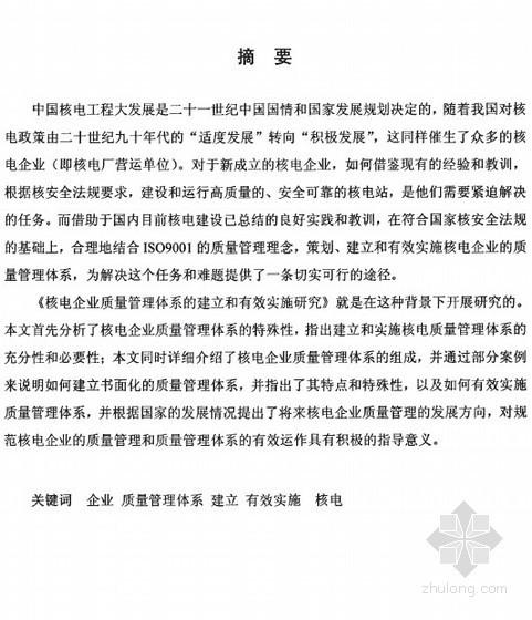 [硕士]核电企业质量管理体系的建立及有效实施研究[2008]