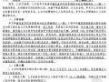 [最新]2013国家一级总包企业分包合同范本(多项目)61页