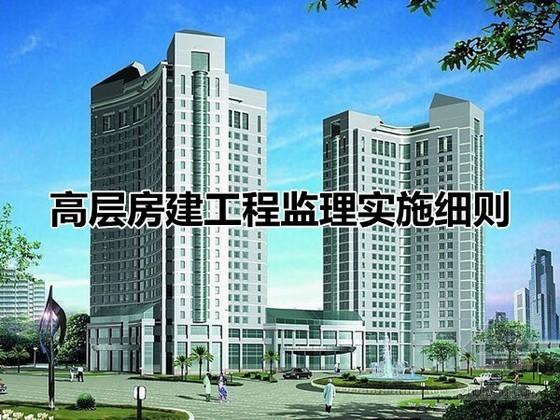 高层房建工程监理实施细则(102页 含基础主体屋面)