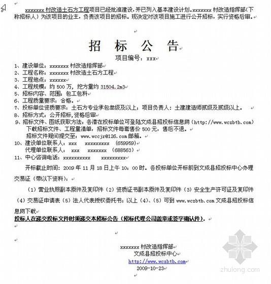 浙江某旧村改造土石方工程施工招标文件(2009-10)