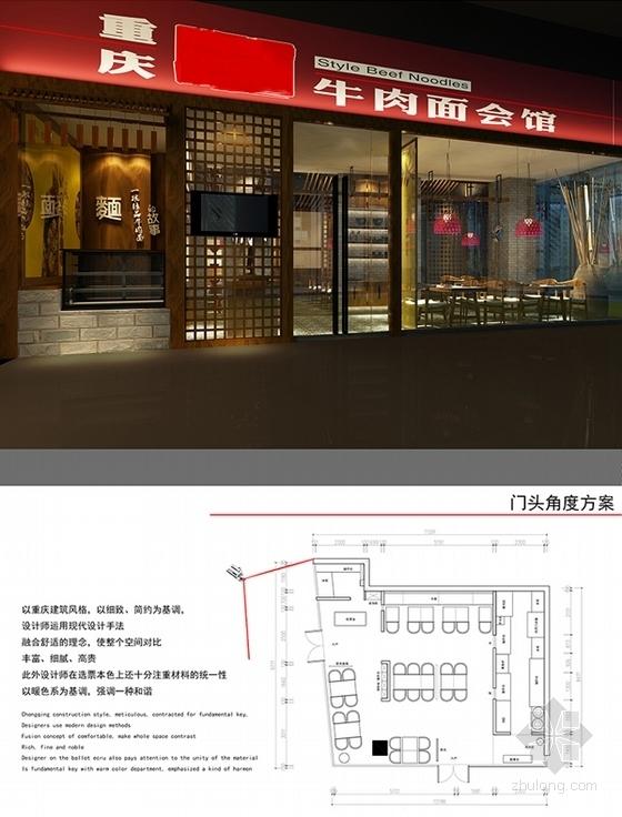 [重庆]现代牛肉面餐馆室内设计方案门头立面图