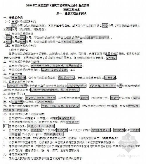 2010年二级建造师培训讲义(实务 法规)