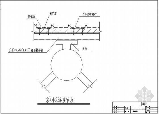 某彩钢板暗扣式节点构造详图