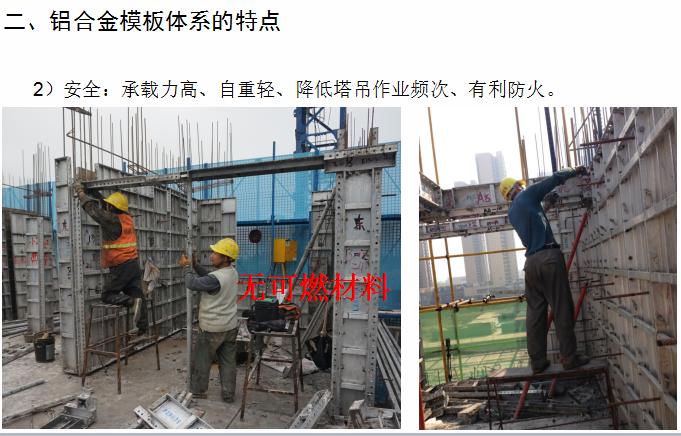 铝合金模板体系在房屋建筑施工中的应用(共48页)