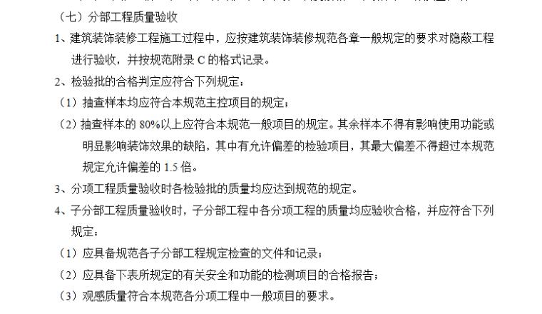 【装饰装修】标准监理实施细则范文(共50页)_7