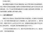 顶管工程施工管理方案(34页)