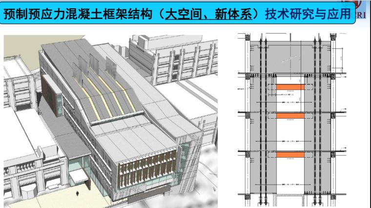 装配式混凝土框架结构施工安装关键技术研究与应用文件_6