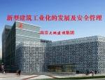 新型建筑工业化的发展及安全管理