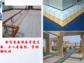 建筑工程策划与过程控制(101页)