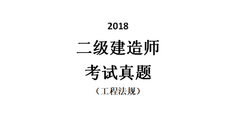[二建]2018工程法规真题及答案(共24页)