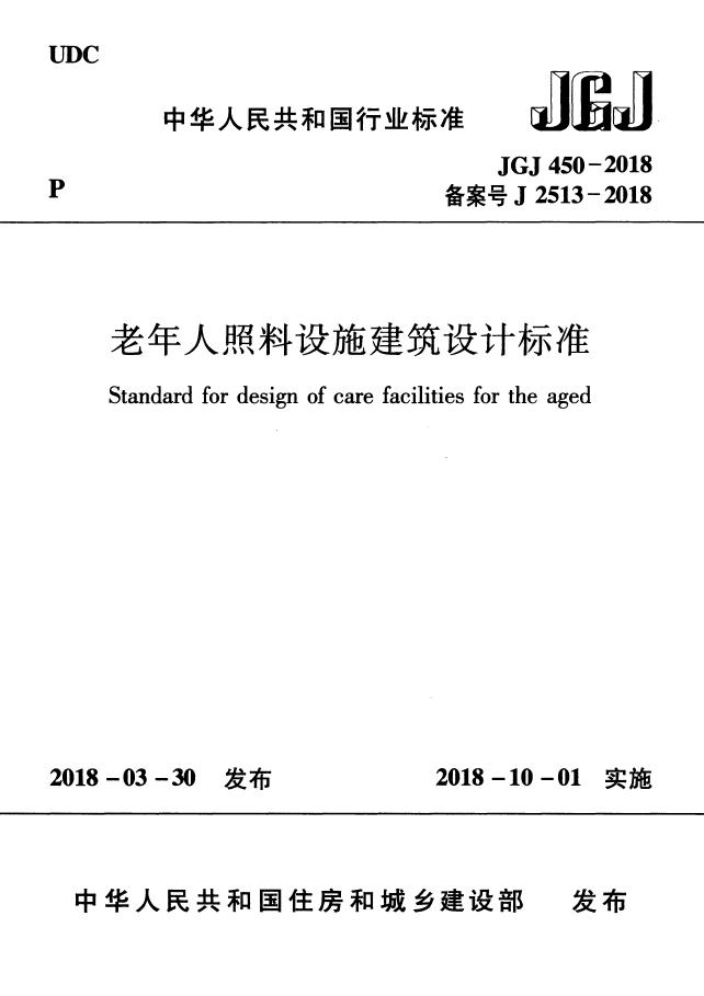 JGJ 450-2018 老年人照料设施建筑设计标准