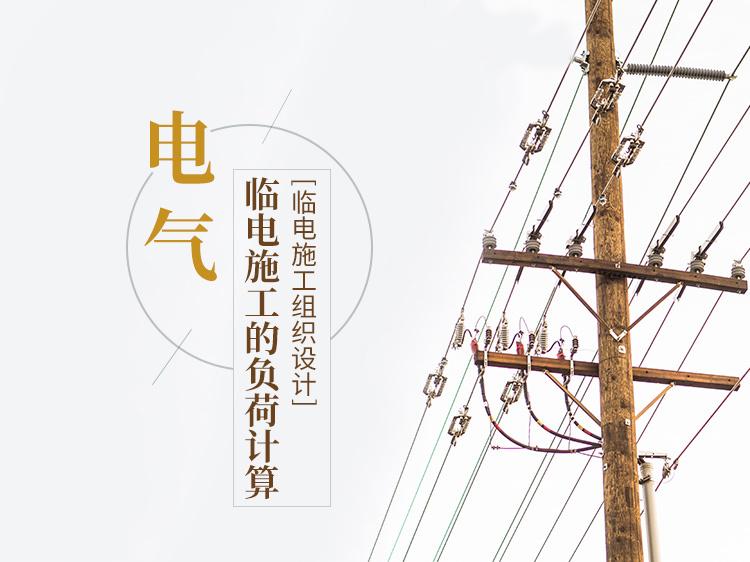 电气临电施工的负荷计算