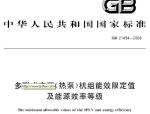 多联式空调(热泵)机组能效限定值及能源效率等级GB 21454-2008