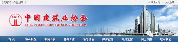 2018~2019年度第一批中国建设工程鲁班奖入选工工程名单公布
