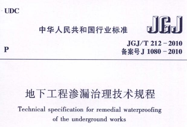 地下工程渗漏治理技术规程141JGJ/T_212-2010