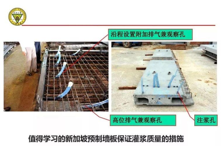 郭正兴:装配式砼建筑现场连接质量控制技术研究_19