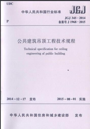 JGJ345-2014公共建筑吊顶工程技术规程