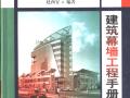 建筑幕墙工程手册  中_赵西安编著_北京:中国建筑工业出版社
