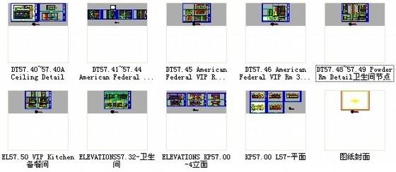 [南通]奢华五星级酒店美国厅贵宾室CAD装修图资料图纸总缩略图