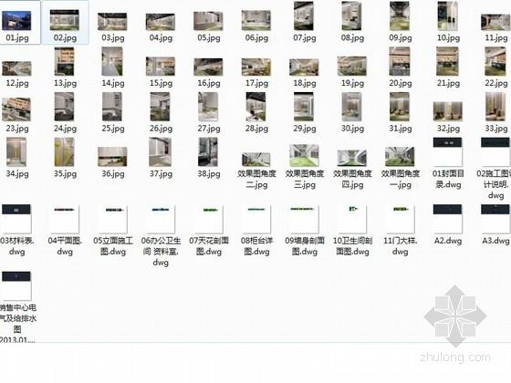 [杭州]现代简约售楼处室内装修图(含效果和实景) 总缩略图