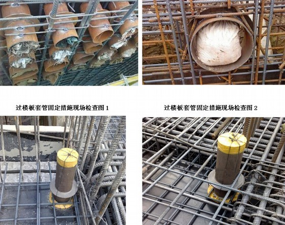 [QC成果]提高预埋套管的安装质量汇报(附图)