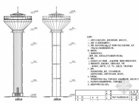 50立方米容积20米高倒锥壳给水塔结构施工图
