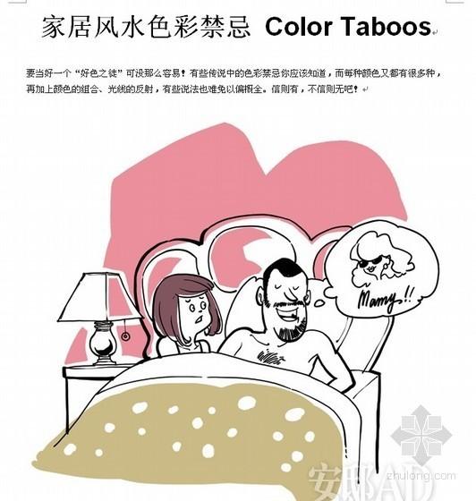 家居风水色彩禁忌 Color Taboos