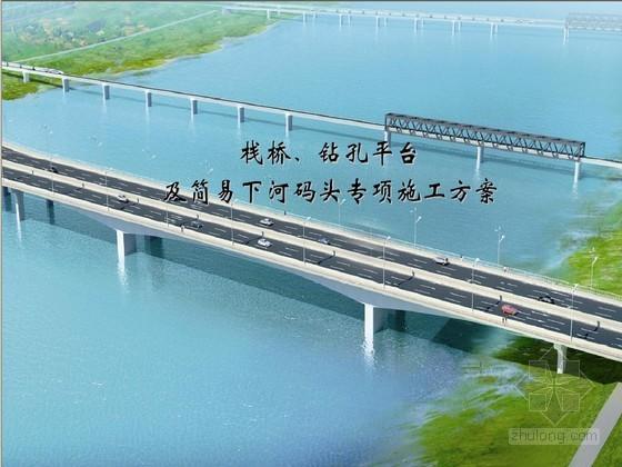 栈桥、钻孔平台及简易下河码头专项施工方案(含计算书 设计图纸)
