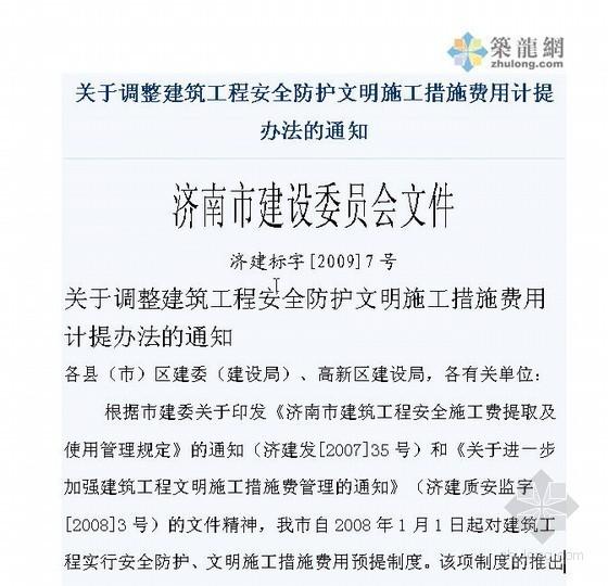 济南调整建筑工程安全防护文明施工措施费用计提办法
