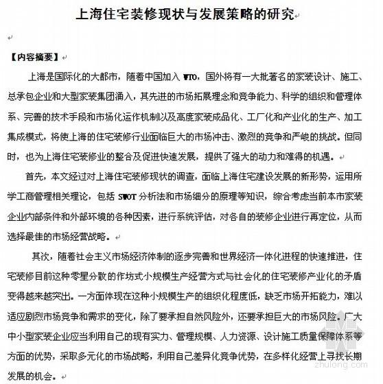 [毕业论文]上海住宅装修现状与发展策略的研究