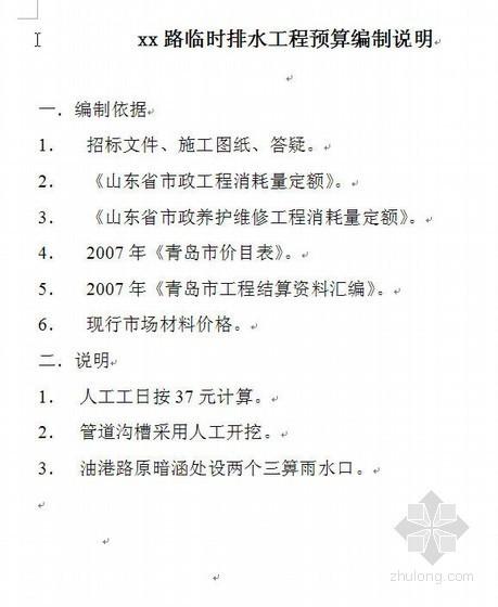 山东某道路临时排水工程预算实例(2008-05)