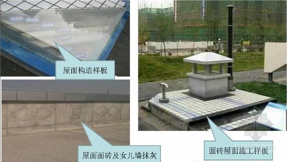 [陕西]住宅及配套用房项目施工管理策划