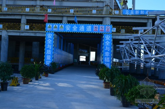 钢结构航站楼工程现场安全质量观摩照片(84张)