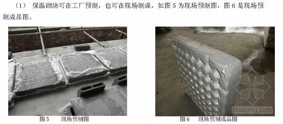 含空气层复合材料保温屋面施工工法