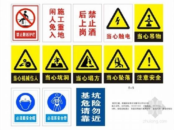 [湖南]高速公路项目部标准化标识标牌设计图30张(彩色高清图)