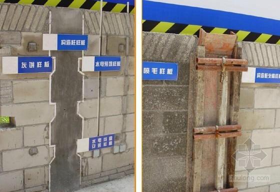 建筑工程质量通病防治措施汇报(附图)