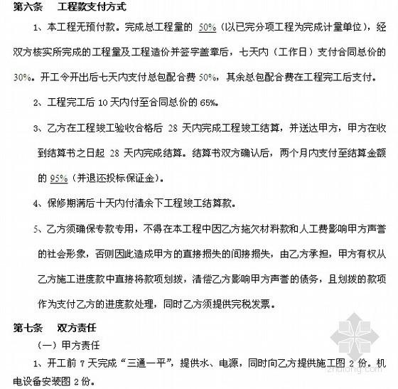 [广东]广场园林绿化工程施工合同(7页)