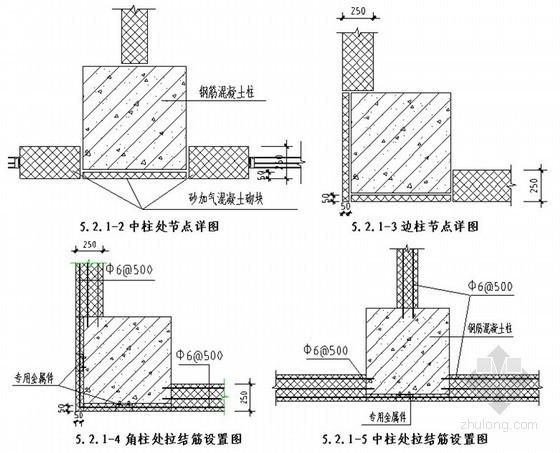 外墙砂加气混凝土保温砌块施工工法